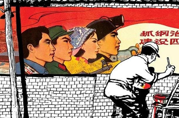 A Vida Chinesa (Foto: Reprodução)